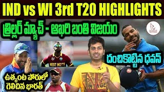 India vs West Indies 3rd T20 Full Match Highlights 2018 | Sports News | Eagle Media Works