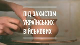 Під захистом українських військових. Гончар
