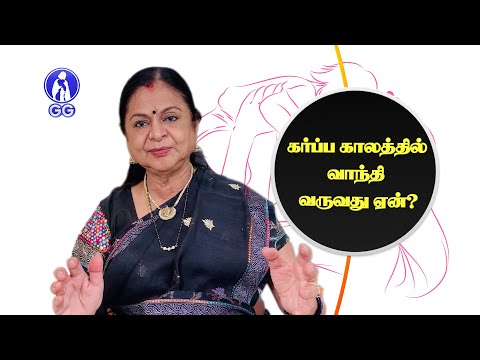 Vomiting during pregnancy..! - GG Hospital - Dr Kamala Selvaraj