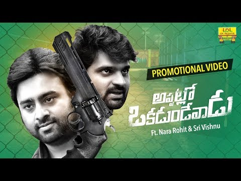 Appatlo Okadundevadu Promotional Video Ft. Nara Rohith, Sree Vishnu || #LolOkPlease