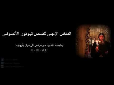 القداس الإلهى القمص ثيؤدور الأنطونى مطران الكرسى الأورشليمى