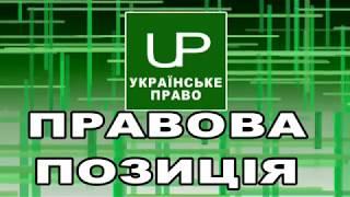 Судова практика. Українське право. Випуск від 2018-06-19