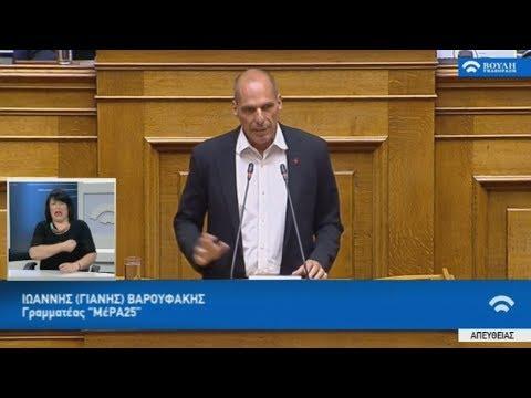 Ομιλία του γραμματέα του ΜεΡΑ 25 Γιάνη Βαρουφάκη στη Βουλή