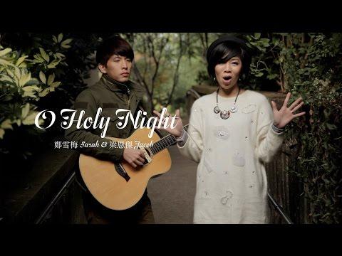 O Holy Night - Sarah Cheng-De Winne & Jacob Liang
