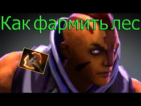 ДоТа 2 Как фармить лес Антимаг  БФ 14 мин Патч 7.07 (За свет) - DomaVideo.Ru