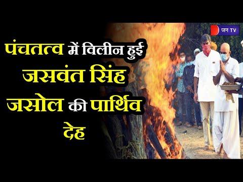 Jaswant Singh Jasol Funeral | पंचतत्व में विलीन हुए जसवंत सिंह, पुत्र मानवेन्द्रसिंह ने दी मुखाग्नि