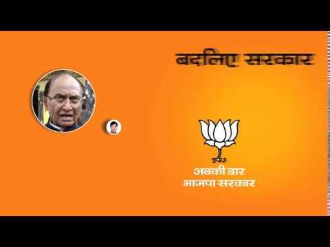 Vote to BJP for Skill Development in Bihar #BadaliyeSarkarBadaliyeBihar TVCs for #BiharElections