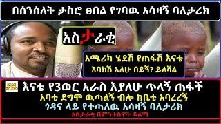 Ethiopia: እናቴ የ3ወር አራስ እያለሁ ጥላኝ ጠፋች አባቴ ደግሞ ዉጣልኝ ብሎ ከቤቴ አባረረኝ አስታራቂ በምንተስኖት ይልማ