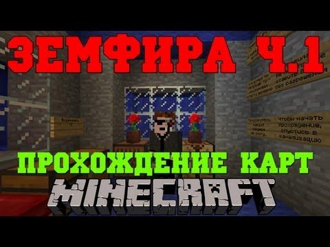 Прохождение Карт Minecraft - Земфира (Часть 1)