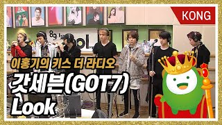 "Video 갓세븐(GOT7) "" Look"" [이홍기의 키스더라디오] MP3, 3GP, MP4, WEBM, AVI, FLV Maret 2019"