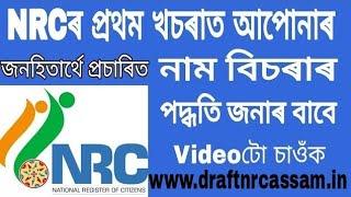 NRC Assam ! Check Your Name On Part Publication Of NRC Draft. Assamese video