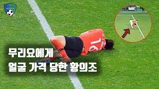 [축구직캠] 무리요에게 얼굴 가격 당한 황의조 / 한국 콜롬비아 전