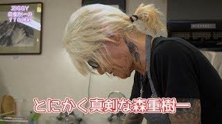 ZIGGY「レジェンドがそば打ちやってみた Part③」【ZIGGY森重樹一の11の挑戦】