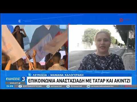 Επικοινωνία Αναστασιάδη με Τατάρ και Ακίντζι | 19/10/2020 | ΕΡΤ
