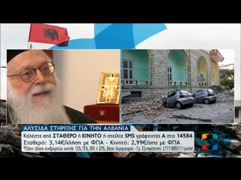 Αποκλειστική συνέντευξη του Αρχιεπισκόπου Αλβανίας στην ΕΡΤ | 04/12/2019 | ΕΡΤ