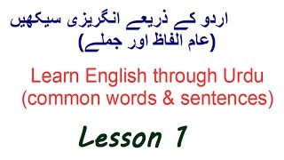 Learn spoken English through Urdu language lesson 1 teaches you common English words and sentences. Improve your English conversation skills with this ...