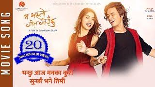 Bhanchhu Aaja - Sugam Pokhrel & Anju Pant