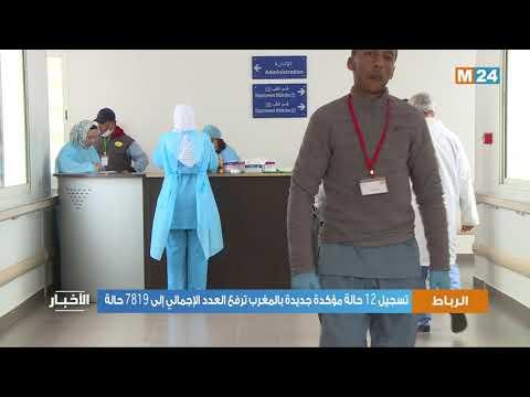 تسجيل 12 حالة مؤكدة جديدة بالمغرب ترفع العدد الإجمالي إلى 7819 حالة