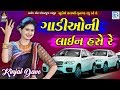 Gaadioni Line Hase Re | New Gujarati Song 2018 | RDC Gujarati