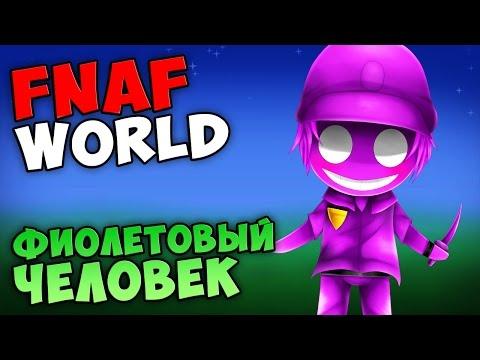 FNAF WORLD - ФИОЛЕТОВЫЙ ЧЕЛОВЕК