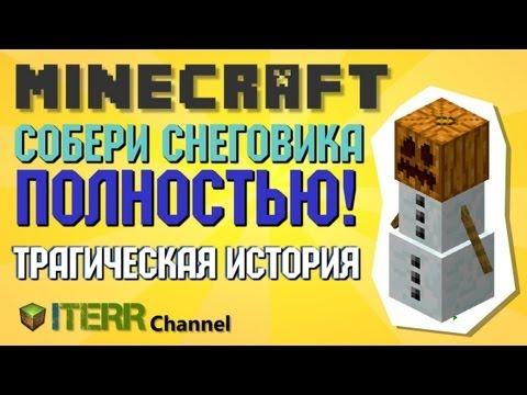 Minecraft. Новый моб - правильный снеговик.