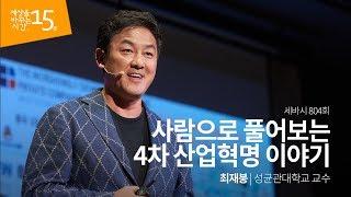 #42 [세바시] 사람으로 풀어보는 4차 산업혁명 이야기 - 최재붕 교수
