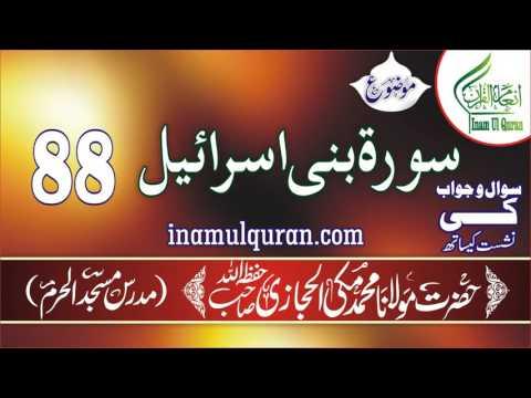 Surat-ul-Isra-88 (tafseer ibn kaseer) by Maulana Muhammad Makki al Hijazi