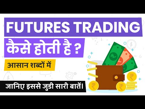 Futures Trading Explained | Futures Trading For Beginners | Simple Explanation in Hindi