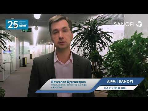 VIACHESLAV BURMISTROV (SANOFI) - ЦИФРОВЫЕ ТЕХНОЛОГИИ
