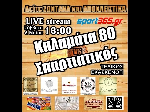 Kalamata 80-Spartiatikos (EKASKENOP final, no15 green)