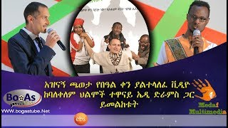 Funny interview with Balekelem hilmoch  Film Actor Edi deram (Gena Beal )
