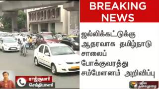 Autos, Vans and Call taxis to be off the roads tomorrow in support of jallikattu protests full download video download mp3 download music download