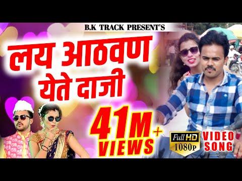लय आठवण येते दाजी | Lay aathvan yete full hd video song | Latest new marathi song 2020 | BK TRACK