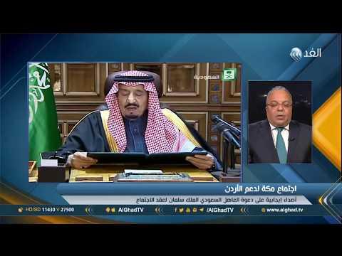 العرب اليوم - شاهد: محلل سياسي يُؤكّد أنّ اجتماع مكة لدعم الأردن يُوجّه رسالتين مُهمّتين