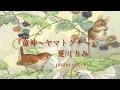 『童神〜ヤマトグチ〜』夏川りみ ♪ピアノ