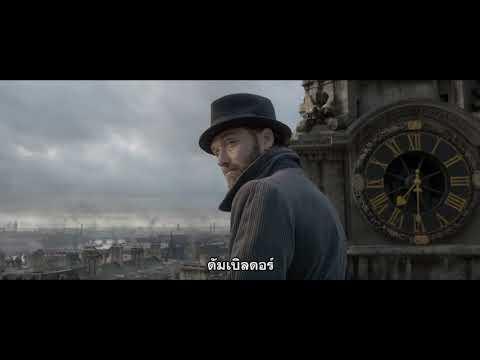 Fantastic Beasts: The Crimes of Grindelwald - Hunt TV Spot (ซับไทย)