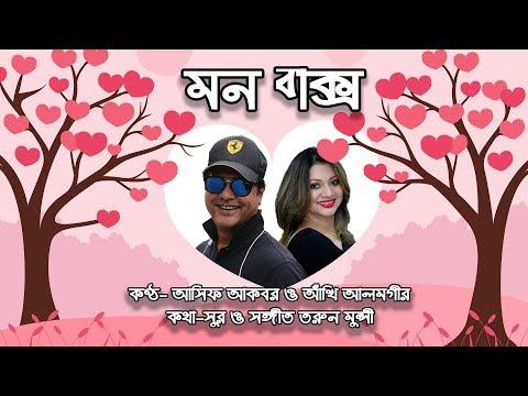 Download Mon Bakso | মন বাক্স | Asif Akbar | Ankhi Alamgir | Lyric Video HD Mp4 3GP Video and MP3