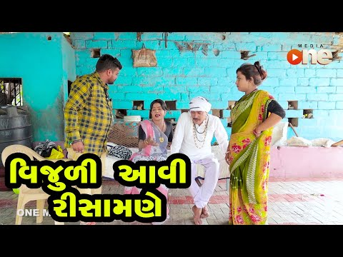 Vijuli Aavi Risamane  |  Gujarati Comedy | One Media | 2020