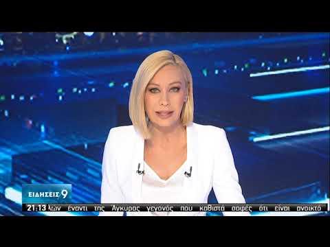 Τουρκική προκλητικότητα   Σε πλήρη εξέλιξη η διπλωματική αντεπίθεση της Αθήνας   08/09/2020   ΕΡΤ