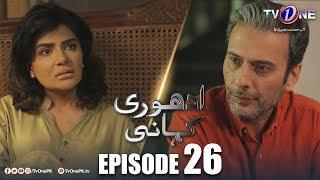 Adhuri Kahani   Episode 26   TV One Drama   14 March 2019