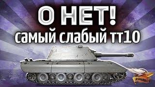 E 100 - Главный позор World of Tanks - Худший ТТ10 - Или всё-таки нет?