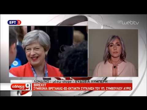 Σχέδιο συμφωνίας Λονδίνου-Βρυξελλών για το Brexit | 13/11/18 | ΕΡΤ