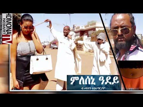 HDMONA - ምለሰኒ ዓደይ ብ ሞኮነን ተስፋማርያም Mleseni Adey by Mokonen Tesfamariam - New Eritrean Comedy 2018