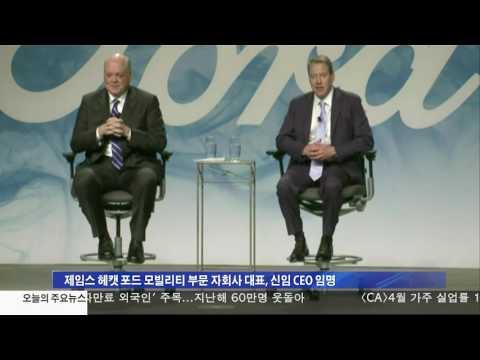 포드, 마크 필즈 CEO 전격 해고 5.22.17 KBS America News