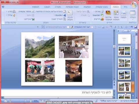 תמונות סקס - יצירת אלבום תמונות בתוכנת Power Point 2007, אלבום תמונות הינה שיטה מהירה להוספת תמונות מהירה למצגת. סרטון זה הינו מחבילת התוכנות ללימוד עצמי של...