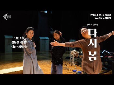 Preview - 봄봄 | 민요소설극장 '다시 봄' (경기시나위오케스트라x입과손스튜디오x이태훈)