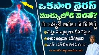 ఒకసారి వైరస్ ముక్కులోకి వెళితే ? | How to Find Normal Cold | Dr Manthena Satyanarayana Raju Videos