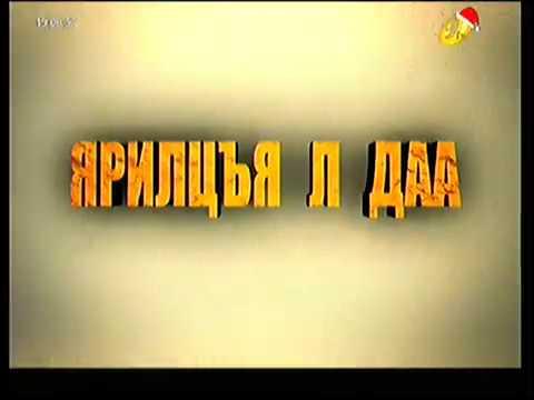 """ТВ9 """"Ярилцъя л даа"""" Нэвтрүүлэг"""