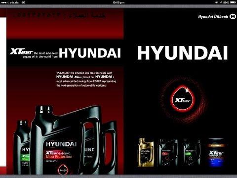 Hyundai xteer ultra protection снимок
