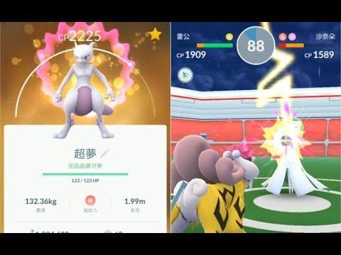 【Pokemon GO : 精靈寶可夢GO】亮晶晶寶可夢的超夢與田野調查課題可捉到雷公之道館對戰!